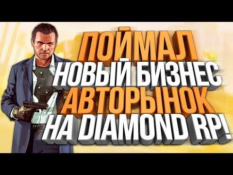 ПОЙМАЛ НОВЫЙ БИЗНЕС АВТОРЫНОК И ОТЕЛЬ НА DIAMOND RP!