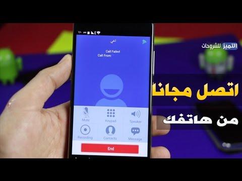 اتصل مجانا من هاتفك مع اي هاتف وفي اي دولة تريدها thumbnail