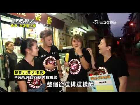 【第二十二回 香港 (第二彈)】下篇 - 綜藝玩很大20150523【第43集完整版】