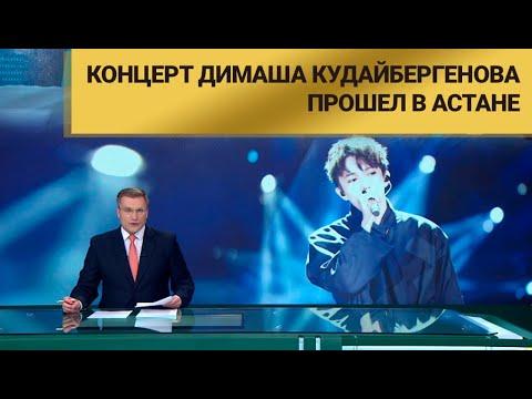 Концерт Димаша Кудайбергенова прошел в Астане