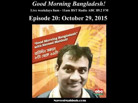 Good Morning Bangladesh Episode 20 Oct 29 2015 - Naveed Mahbub Radio ABC 89.2 FM