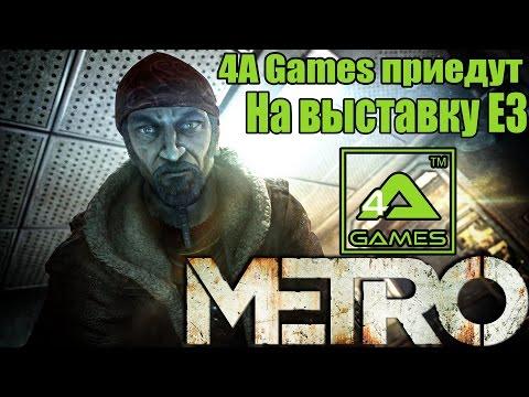 4A Games приедут на Е3 - Анонс Метро 2035? [Неожиданная информация]