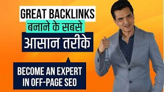 9 Simple Ways to Create Quality Backlinks (Learn Off-Page SEO) | Pritam Nagrale
