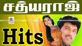 Sathyaraj Super Hit Songs | சத்யராஜ் சூப்பர்ஹிட் பாடல்கள்