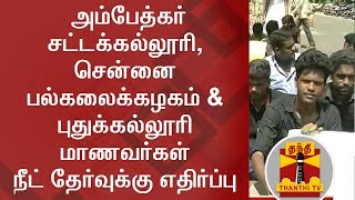 Students protest against NEET in Ambedkar Law College, Madras University & New College
