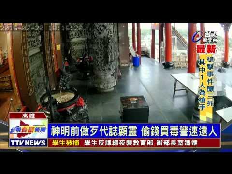台灣-台視台語新聞