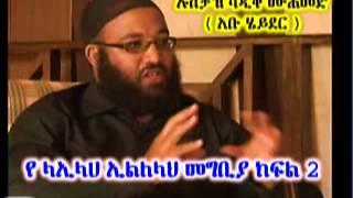 Ya La ILaha ILalah  Magbiya Part 2 Ustaz Sadik Mohammed (Abu Heyder )