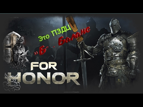 For Honor - Это Пи*ец ни Баланса ни Брони