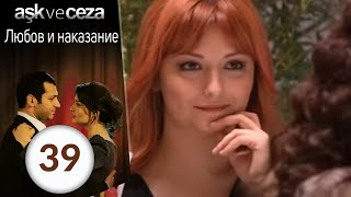 Любовь и наказание 39 серия – Watch videos online on My World adlı videonun kopyası