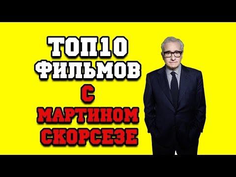 Топ 10 лучших фильмов Мартина Скорсезе