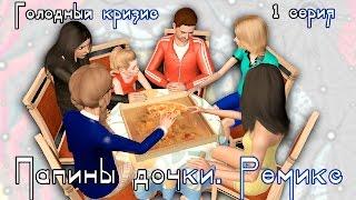 Мультфильм 6+ Папины дочки. Ремикс Sims 3 / 1 серия / Голодный кризис (Sims 3)