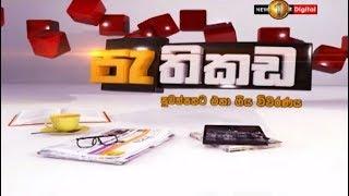Pathikada, Sirasa TV With Bandula Jayasekara 8 th Of November 2018,