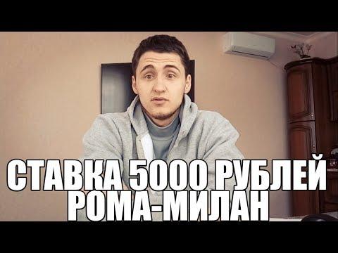 СТАВКА 5000 РУБЛЕЙ. РОМА-МИЛАН | ТОП СТАВКА | ПРОГНОЗ | СЕРИЯ А |