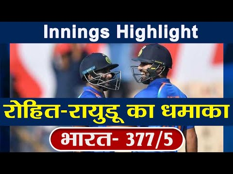 India VS West Indies 4th ODI Innings Highlights:Rohit,Rayudu Tons Power India To 377/5 | वनइंडिया
