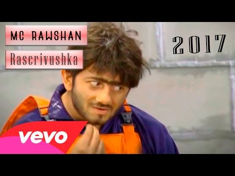 MC Равшан - Раскривушка [2017]