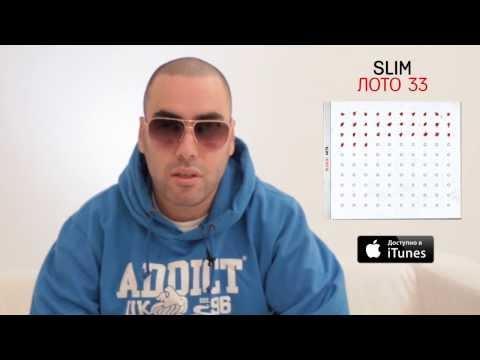 """SLIM представляет новый альбом """"ЛОТО 33"""""""