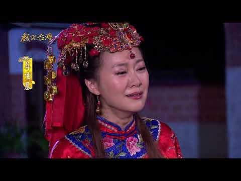 台劇-戲說台灣-葬生基-EP 18