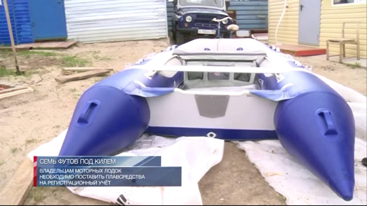 что необходимо для регистрации пвх лодки