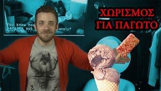 Ponzi | Χώρισαν επειδή έτρωγε πολλά παγωτά