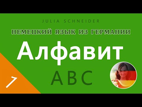 Урок №1: Алфавит  |  НЕМЕЦКИЙ ЯЗЫК ИЗ ГЕРМАНИИ