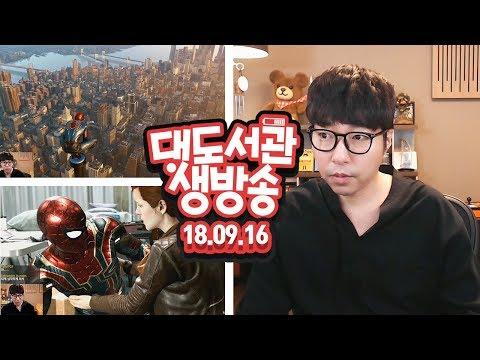 대도 생방송] 스파이더맨 (8일차) 오늘 엔딩 봅니닷! 9/16(일) 대도서관 Game Live Show