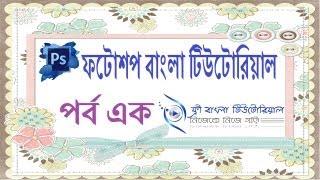 Photoshop Bangla Tutorial (Part-1)