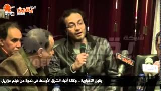 وكالة أنباء الشرق الأوسط فى ندوة عن فيلم عزازيل