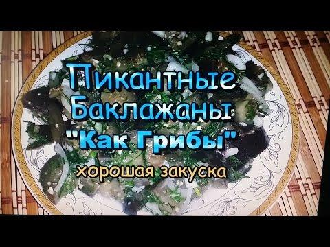 "Очень Вкусные Баклажаны ""Как Грибы""! Простые Рецепты! / Very tasty Eggplant ""like mushrooms""!"
