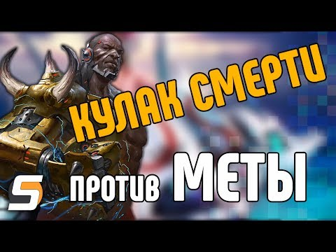 [Overwatch] Кулак Смерти против Меты. Кем убивать Кулака Смерти. Косвенный баф Фарры в Овервотч