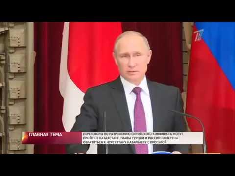 Путин просит Назарбаева решить КОНФЛИКТ в Сирии своей мудростью!