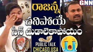 Yatra Movie Public Talk @Chicago l Mammootty As YSR  l GNN TV Telugu