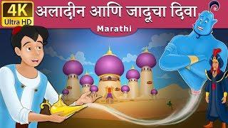 अलादीन आणि जादुचा दिवा   Aladdin And The Magic Lamp in Marathi  Marathi Goshti   Marathi Fairy Tales