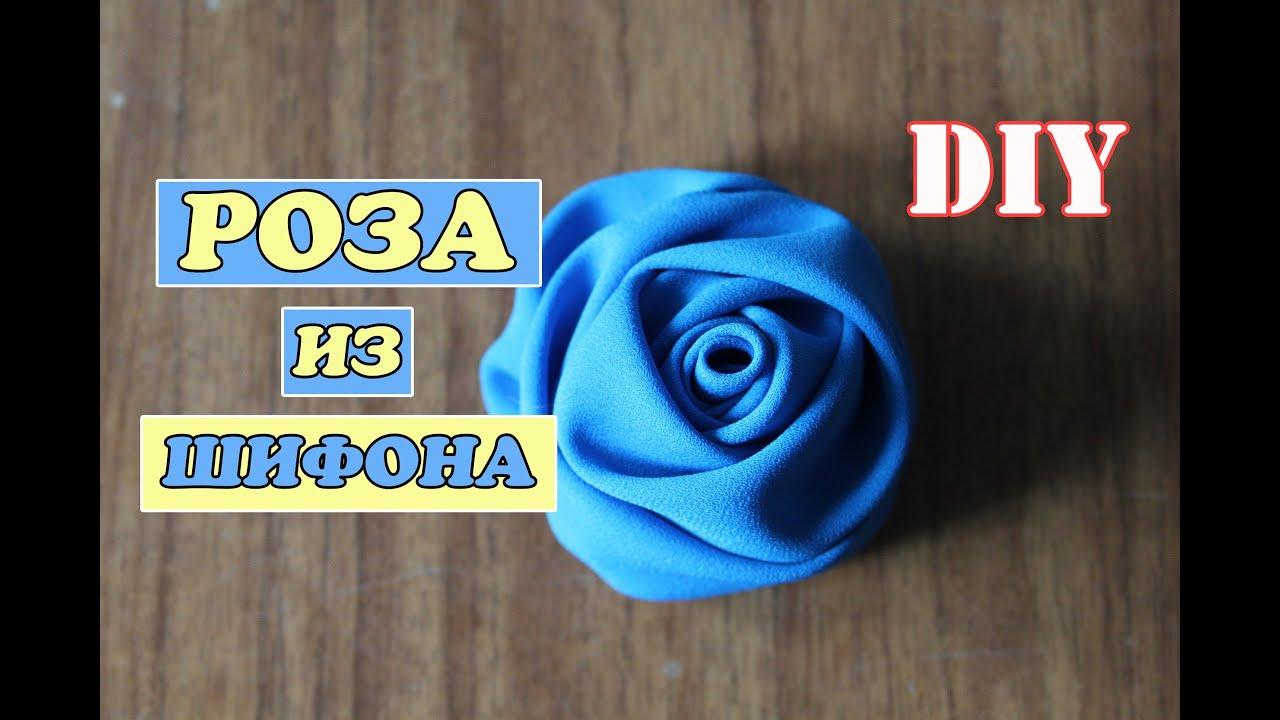 Розы из шифона своими руками мастер класс 65
