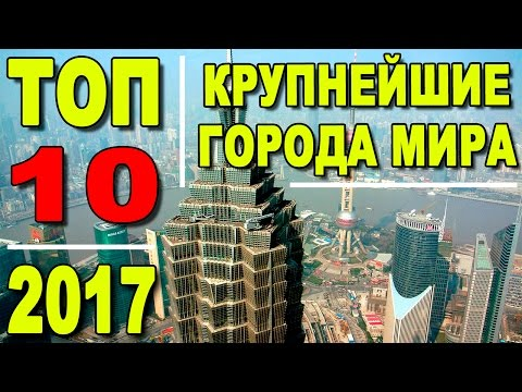 Топ 10 крупнейших мегаполисов мира, какой город самый большой? 2017 год