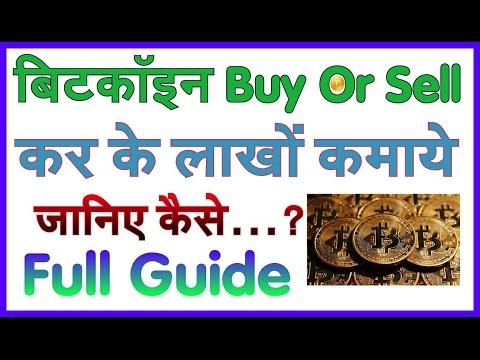 Make Money With Bitcoin In Hindi. BUY/SELL And Earn Money.2017