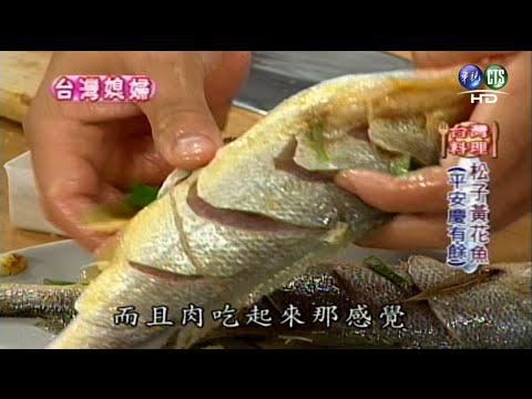 台綜-巧手料理-20150118 台灣媳婦:松子黃花魚(上)
