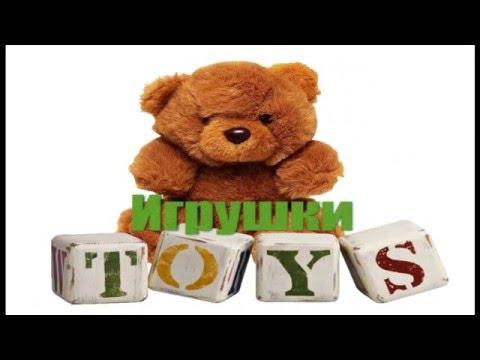 Игрушки на английском языке. Учим название игрушек на английском. Toys.