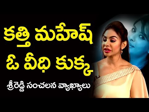 Sri Reddy Fires On Kathi Mahesh | Lord Rama Issue | #Srireddy #Maheshkathi | Latest | Socialpost