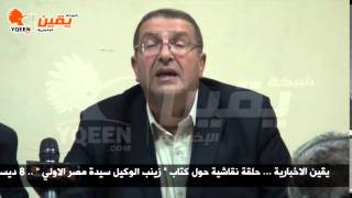 يقين  حلقة نقاشية حول كتاب زينب الوكيل سيدة مصر الاولي