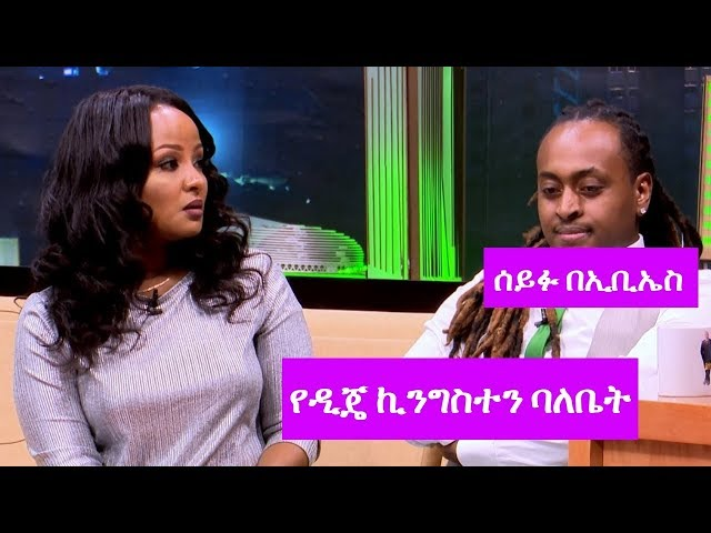 Seifu on EBS: Interview With DJ Kingston's Wife