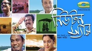 Comedy Bangla Natok | Newton Sir | ft Faruk Ahmed | Dr Ejajul Islam | Shadhin Khasru | HD 1080p 2017