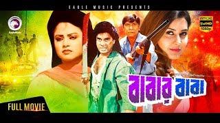 Babar Baba | Bangla Full Movie | Ilias Kanchan, Kobita, Shadek Bacchu, Prabir Mitra, Dildar