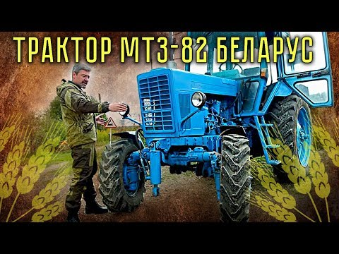 Трактор МТЗ-82 Беларус  | Тест-драйв и Обзор Трактора Беларус МТЗ-82 | Сельхозтехника Pro автомобили
