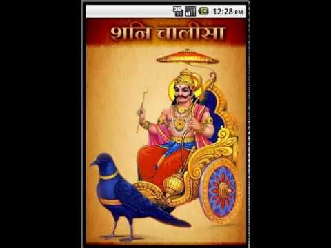 FREE Shani Chalisa Android Mobile Apps (English Hindi Gujarati...