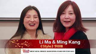 2019大颈华人协会春节联欢会完整分享版之上篇GNCA Lunar New Year Gala