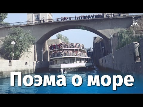 Поэма о море   The Poem Of The Sea video