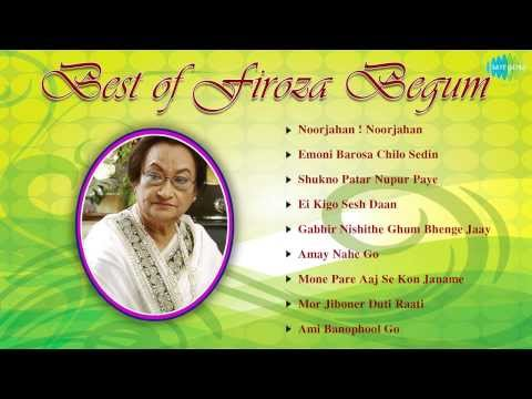Best of Firoza Begum | Bengali Songs Jukebox | Firoza Begum Songs