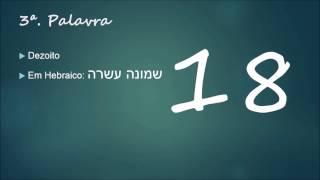 Aprenda 5 Palavras De Hebraico Por Dia #22