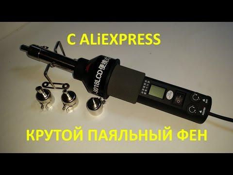 Крутой недорогой паяльный фен с Aliexpress