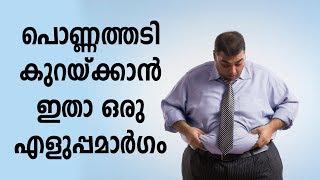 പൊണ്ണത്തടി കുറയ്ക്കാൻ ഇതാ ഒരു എളുപ്പമാർഗം | Healthy Kerala | Health Tips In Malayalam